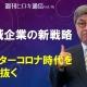 【週刊ヒロキ通信】地域企業の新戦略_税理士 髙野裕