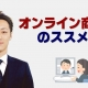 オンライン商談のススメ_経営コンサル 遠藤頑太