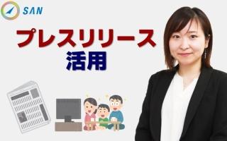 プレスリリース活用_経営コンサル 大澤容佳