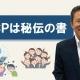 【BCP解説①】BCPは秘伝の書_税理士・行政書士 藤井英雄
