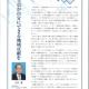 小川理事長のコラムがホクギンMonthly7月号に掲載されました