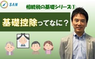 【相続の基礎①】基礎控除ってなに?_税理士・行政書士 藤井章雄
