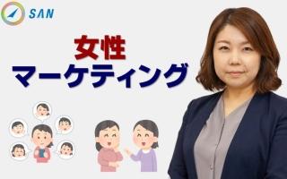 女性マーケティング_経営コンサル 遠藤南