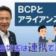 【BCP解説②】BCPとアライアンス_税理士・行政書士 藤井英雄