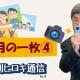 【週刊ヒロキ通信】今月の一枚④_税理士 髙野裕