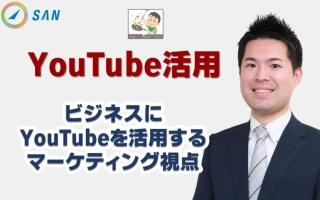 「YouTube活用」 ビジネスにYouTubeを活用するマーケティング視点