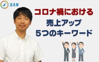 コロナ禍における売上アップの5つのキーワード_中小企業診断士 今井進太郎