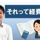 それって経費?~個人確定申告の疑問9選~_税理士 鈴木大滋