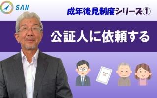 【成年後見制度①】公証人に依頼する_弁護士 加澤正樹