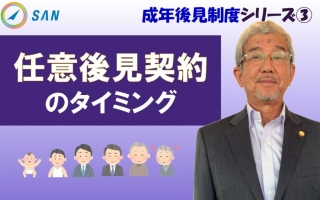 【成年後見制度③】任意後見契約のタイミングについて_弁護士 加澤正樹