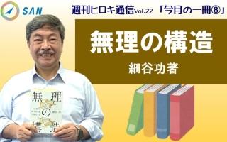 【週刊ヒロキ通信】今月の一冊⑧_税理士 髙野裕