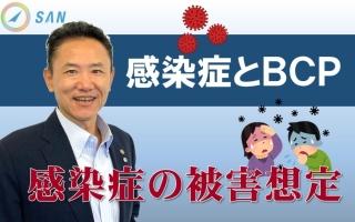 【BCP解説⑤】感染症とBCP_税理士・行政書士 藤井英雄