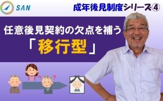 【成年後見制度④】任意後見契約の欠点を補う「移行型」_弁護士 加澤正樹