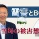 【BCP解説④】雪害とBCP_税理士・行政書士 藤井英雄