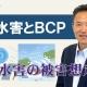 【BCP解説③】風水害とBCP_税理士・行政書士 藤井英雄