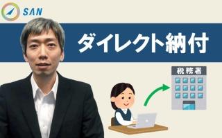 ダイレクト納付について_税理士 酒井伸