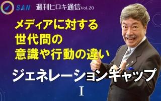 【週刊ヒロキ通信】ジェネレーションギャップ①_税理士 髙野裕