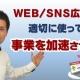 WEB/SNS広告を適切に活用して、事業を加速させるポイント_経営コンサル 武田知浩