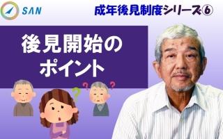 【成年後見制度⑥】後見開始のポイント_弁護士 加澤正樹