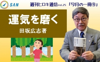 【週刊ヒロキ通信】今月の一冊⑨_税理士 髙野裕