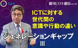 【週刊ヒロキ通信】ジェネレーションギャップ③_税理士 髙野裕