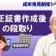 【成年後見制度⑦】公正証書作成後の段取り_弁護士 加澤正樹