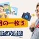 【週刊ヒロキ通信】今月の一枚⑤_税理士 髙野裕