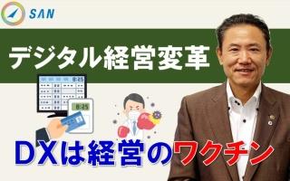 デジタル経営変革~DXは経営のワクチン_税理士・行政書士 藤井英雄