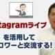 Instagramライブを活用してフォロワーと交流する!_経営コンサル 武田知浩
