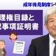 【成年後見制度⑨】代理権目録、登記事項証明書について_弁護士 加澤正樹