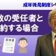 【成年後見制度⑪】複数の受任者と契約する場合_弁護士 加澤正樹