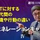 【週刊ヒロキ通信】ジェネレーションギャップ④_税理士 髙野裕