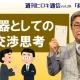 【週刊ヒロキ通信】今月の一冊⑩_税理士 髙野裕