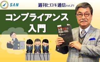【週刊ヒロキ通信】コンプライアンス入門_税理士 髙野裕
