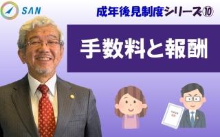 【成年後見制度⑩】手数料や報酬について_弁護士 加澤正樹