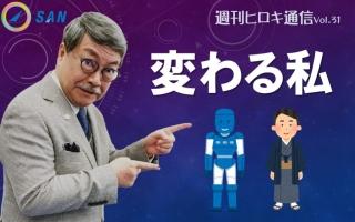 【週刊ヒロキ通信】変わる私_税理士 髙野裕