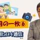 【週刊ヒロキ通信】今月の一枚⑥_税理士 髙野裕