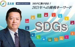 中小企業におけるSDGsの取り組み_SDGsコンサルタント
