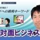 非対面型ビジネスへの取り組み方_中小企業診断士 今井進太郎