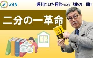 【週刊ヒロキ通信】今月の一冊⑪_税理士 髙野裕