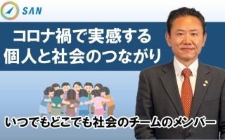 いつでもどこでも社会のチームメンバー_税理士・行政書士 藤井英雄
