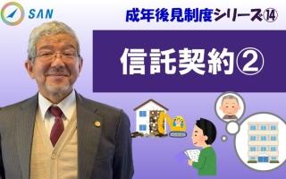 【成年後見制度⑭】信託契約について②_弁護士 加澤正樹