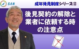 【成年後見制度⑫】後見契約の解除と業者に依頼するときの注意点_弁護士 加澤正樹