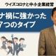 コロナ禍に強かった7つのタイプ_税理士・行政書士 藤井英雄