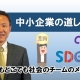 中小企業の道しるべキーワード_税理士・行政書士 藤井英雄