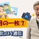 【週刊ヒロキ通信】今月の一枚⑦_税理士 髙野裕