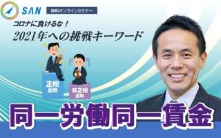 同一労働同一賃金への対応_弁護士 若槻良宏