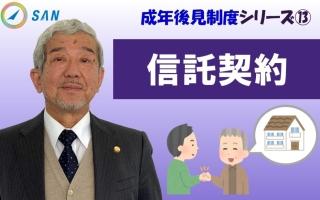 【成年後見制度⑬】信託契約について_弁護士 加澤正樹