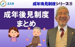 【成年後見制度⑮】成年後見制度まとめ_弁護士 加澤正樹