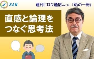 【週刊ヒロキ通信】今月の一冊⑫_税理士 髙野裕